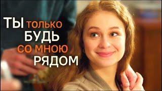 Ты только будь со мною рядом 2019 Фильм Кино Мелодрама Про любовь Мелодрамы онлайн