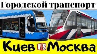 КИЕВ и МОСКВА. Сравнение улиц и транспорта 2019