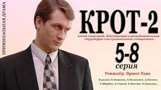 Криминальный сериал Крот-2 (2 сезон) 5,6,7,8 серии Фильм Сериал Кино Боевик Криминал