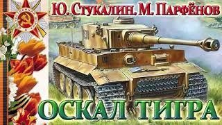 Ю. СТУКАЛИН М. ПАРФЁНОВ ОСКАЛ ТИГРА (ГЛАВЫ 01-07)