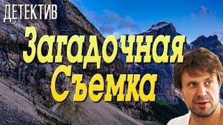 Детективный фильм про странности - Загадочная Съемка Русские детективы новинки 2019