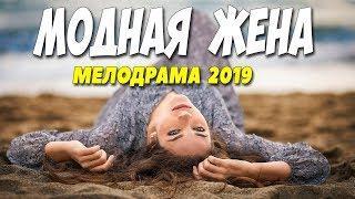Фильм 2019 порвал миллион простушек МОДНАЯ ЖЕНА Русские мелодрамы 2019 новинки HD 1080P