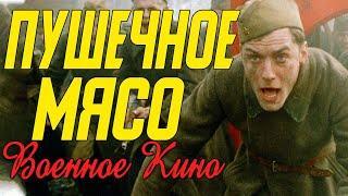 Хладнокровное кино про войну с немцами Пушечное мясо Военные фильмы 2020 новинки