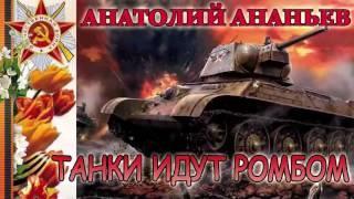 Анатолий Ананьев. Танки идут ромбом (главы 11-17)