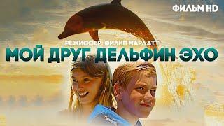 Мой друг дельфин Эхо Dolphin Kick Фильм детям HD