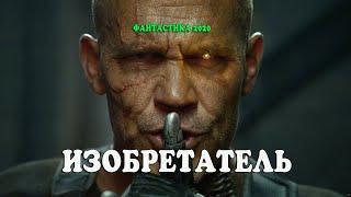 Бомбезная Фантастика 2020 «ИЗОБРЕТАТЕЛЬ» Новые фантастические фильмы 2020 HD