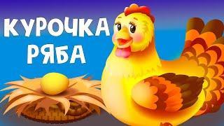 Курочка Ряба | развивающие видео | русский мультфильм | дети видео | русская народная сказка |
