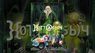 Хоттабыч (Фильм) Русские комедии Русские сказки