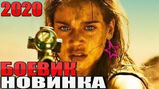 БОЕВИК ТРИЛЛЕР 2020 / НАКОЗАЛА БАНДИТОВ / Зарубежные боевики 2020 новинки HD
