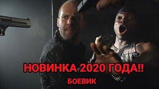 БОЕВИК 2020, ОЧЕНЬ МНОГО ПУЛЬ Фильм 2020 ГОДА  @Зарубежные боевики 2019