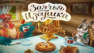 Сказка Заячья Избушка. Русские народные сказки для детей. Сказка перед сном