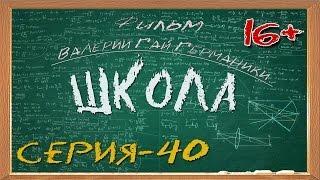 """Молодежный сериал """"Школа"""" 40 серия Фильм Сериал Кино Русские сериалы"""