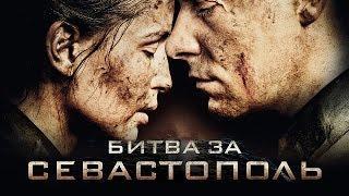 ПРЕМЬЕРА! Битва за Севастополь (2015) Смотреть Онлайн