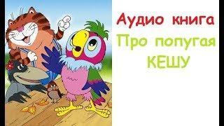 Аудиокнига про попугая Кешу слушать онлайн аудиосказки для детей