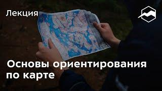 Основы ориентирования по карте