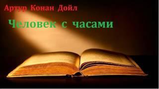 Артур Конан Дойл Человек с часами аудиокнига