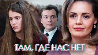 Там, где нас нет (2019) Мелодрама Русские сериалы