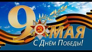 2 я версия Фильм памяти к 75 летию Победы в Великой Отечественной войне
