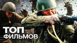 10 ФИЛЬМОВ О ВЕЛИКОЙ ОТЕЧЕСТВЕННОЙ ВОЙНЕ!