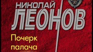 Николай Леонов Почерк палача 1