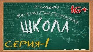 Школа (сериал) 1 серия Фильмы для детей Русские сериалы