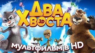 Мультфильм в HD ДВА ХВОСТА Фантастика Приключения Про животных Мультфильмы для детей онлайн