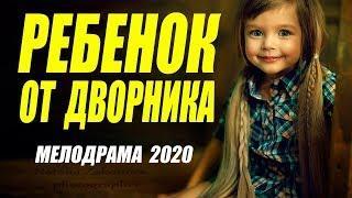 Зрелищный фильм [[ РЕБЕНОК ОТ ДВОРНИКА ]] Русские мелодрамы 2020 новинки HD 1080P
