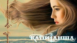 КАПИТАНША 1 сезон Все серии (2017) Мелодрама Русские сериалы