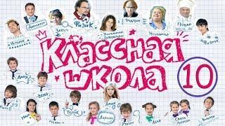 Классная школа - 10 серия Сериал Комедия для детей Русские сериалы