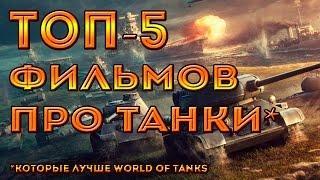 ТОП 5 ФИЛЬМОВ ПРО ТАНКИ (которые лучше world of tanks)