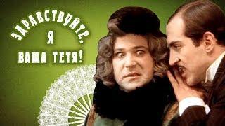 Здравствуйте, я ваша тетя! (1975) Фильм Комедия Кино Советские комедии