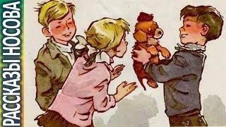 ДРУЖОК Носов Н. Аудиосказки для детей