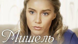 Мишель (Фильм 2018) Мелодрама @ Русские сериалы