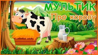 Мультик про корову для детей - Домашние животные - Развивающее видео