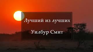 Лучший из лучших - Уилбур Смит ♦ 1 [Аудиокнига, Сергей Кирсанов]