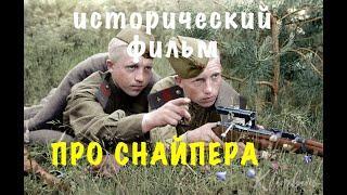 Фильм про войну - про снайпера- ИСТОРИЧЕСКИЙ ФИЛЬМ 2019 - смотреть фильм , кино ,
