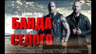 Боевик 2020 Джейсон Стэтхэм Лучший криминальный боевик 2020! Смотреть фильм Проф 16