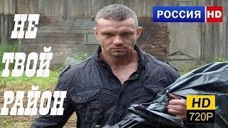 ОФИГЕННЫЙ БОЕВИК (НЕ ТВОЙ РАЙОН 2017) РУССКИЕ КРИМИНАЛЬНЫЕ ФИЛЬМЫ БОЕВИКИ
