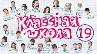 Классная школа 19 серия Комедийный сериал для детей Фильм Сериал Кино Комедия
