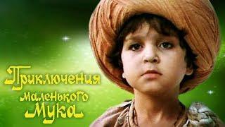 Приключения Маленького Мука (1983) Детский фильм Сказка