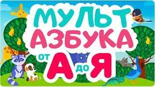 АЛФАВИТ для малышей от  А до Я. Мультик для малышей. Мульт АЗБУКА.