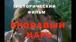 ИСТОРИЧЕСКИЙ ФИЛЬМ 2019 - фильм про Петра I - Побил все сборы!