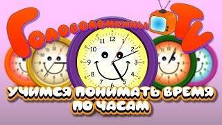 Учимся понимать время по часам Развивающее видео для детей