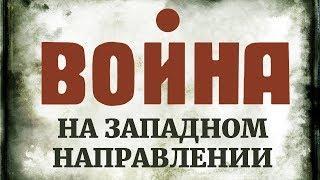 Война (на западном направлении) (1990) | К 75-летию Победы