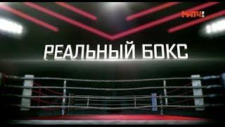 Реальный спорт. Бокс. Выпуск от 22.07.2019