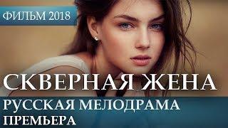 СКВЕРНАЯ ЖЕНА 2018 Фильм Кино Мелодрама Русские Фильмы мелодрамы 2018 Новинки