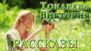 ВИКТОРИЯ ТОКАРЕВА. РАССКАЗЫ