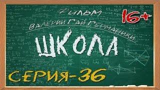 Школа (молодежный сериал) 36 серия Фильм Сериал Кино Русские сериалы Смотреть онлайн