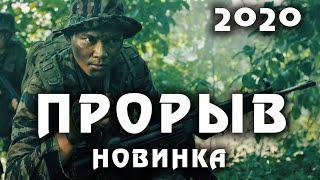 БОЕВИК 2020 Будет очень жарко 2020 ПРОРЫВ Зарубежные боевики 2019 новинки HD 1080P