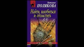 Татьяна Полякова - Найти, влюбиться и отомстить | Аудиокнига слушать онлайн